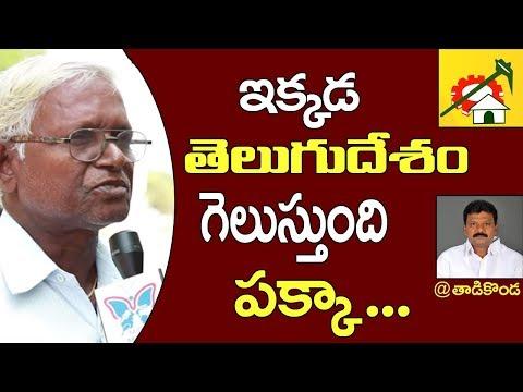 ఇక్కడ తెలుగుదేశం గెలవటం పక్కా... | TadiKonda Public Talk | Who is Next CM Of AP 2019 Elections