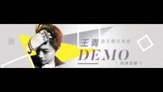 【王青】160311 个人概念单曲DEMO