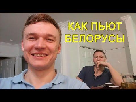 Как пьют Белорусы в США и как они попали в Тампу Флорида, США