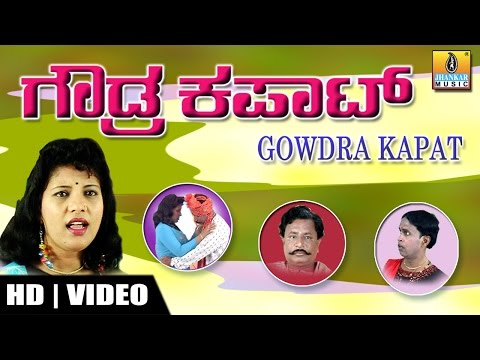 Gowdra Kapat - Kannada Comedy Drama video
