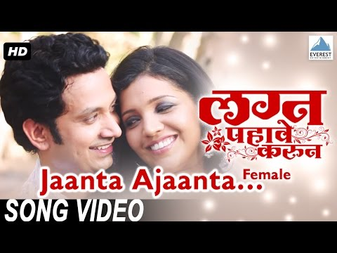 Jaanta Ajaanta - Official Full Song - Lagna Pahave Karun (female Version) video