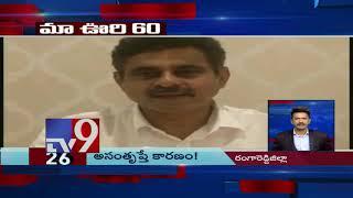Maa Oori 60 || Top News From Telugu States || 21-11-18