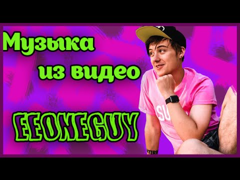 Музыка из видео Ивангая/EeOneGuy|Музыка из видео видеоблоггеров