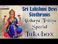 Akshaya Tritiya Special - Sri Lakshmi Devi Stotrams | Sanskrit Devotional | Sulamangalam Sisters MP3