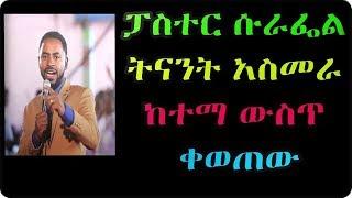 Ethiopia : ፓስተር ሱራፌል ደምሴ ትናንት አስመራ ከተማ ውስጥ ቀወጠው