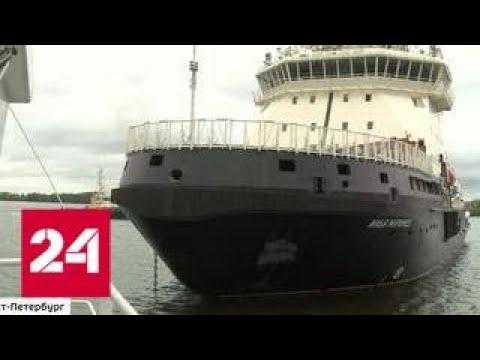 Илья Муромец: кадры с нового ледокола - Россия 24