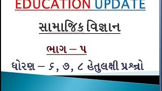 SOCIAL SCIENCE PART 5   STUDY MATERIAL   COMPETITIVE MATERIAL   GUJARATI