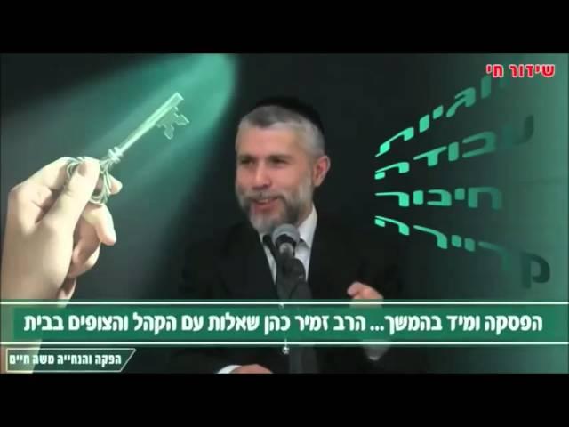 הרב זמיר כהן  מחליטים ומצליחים