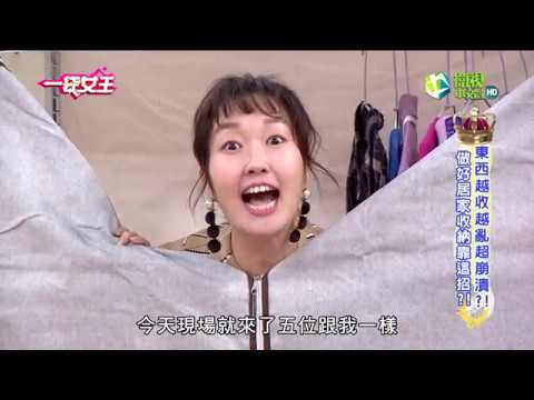 台綜-一袋女王-20181210-東西越收越亂超崩潰?! 做好居家收納靠這招?!