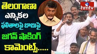 YS Jagan Reacts On Telangana Election Results 2018 | hmtv