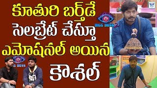 Kaushal Emotional Dailoagues On Celebrating Lalli Birthday | Nani Telugu Bigg Boss 2 Latest Updates
