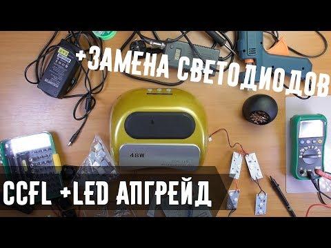 УФ Лампа для ногтей CCFL + LED 48W. Меняем светодиоды и делаем апгрейд охлаждения