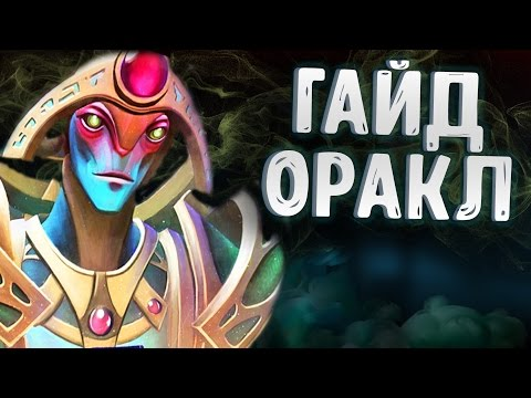 ГАЙД НА ОРАКЛА ДОТА 2 - GUIDE ORACLE DOTA 2