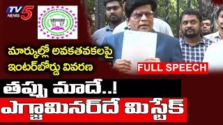 TS Intermediate Board Secretary LIVE || Gives Clarity on Inter Results |