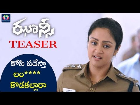 Jyothika's Jhansi Movie Official Teaser || Jhansi Movie Teaser || Telugu Full Screen