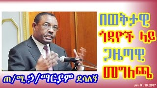 ጠ/ሚ ኃ/ማርያም ደሳለኝ - ጋዜጣዊ መግለጫ (ጀርመን ሬዲዮ) PM Hailemariam Press Conference - DW Jan9-2017