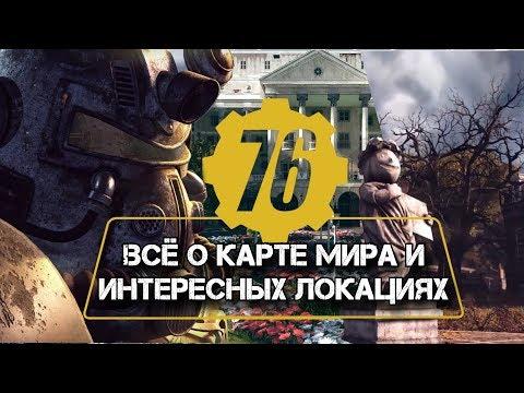 Fallout 76 - КАРТА ИГРЫ; ЛОКАЦИИ С ПРИЗРАКАМИ; ИНТЕРЕСНЫЕ МЕСТА