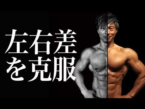【ダイエット 筋トレ動画】左右差を克服するためのヒントやTips。大胸筋や二頭筋の左右差。ベンチプレスとEZバーカールをご紹介。  – Längd: 14:24.