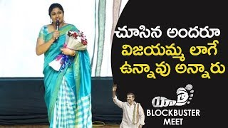 Ashritha Vemuganti Speech | Yatra Movie Blockbuster Meet | Mammootty | Mahi V Raghav | YSR Biopic