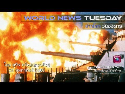 (28 ก.พ. 60) World News Tuesday (ข่าวโลก วันอังคาร), สุกิจ ทรัพย์เอนกสันติ, VOT