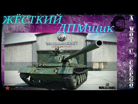 Обзор танка wz 131 (World Of Tanks) (wot)