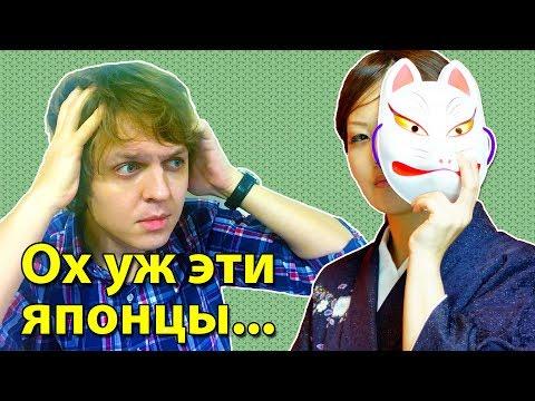 ЧТО МНЕ НЕ НРАВИТСЯ В ЯПОНЦАХ. Сможет ли русский понять японцев