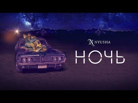 NYUSHA / НЮША -  Ночь (Премьера песни 2018)