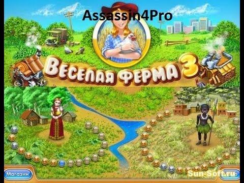 Скачать игру Веселая ферма 3 + рабочий кряк бесплатно без смс.