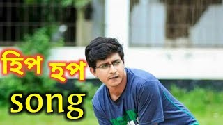 Bangla New Hip Hop Song || Shamim Hasan sarkar