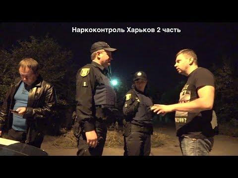 Полиция на евробляхах с сиреной и мигалками! (Наркотический Харьков -  2 часть)