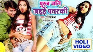 Rakesh Mishra (2018) भोजपुरी का रंगीन होली गीत Purub Jani Jaihe Patarki Bhojpuri Holi Geet 2018