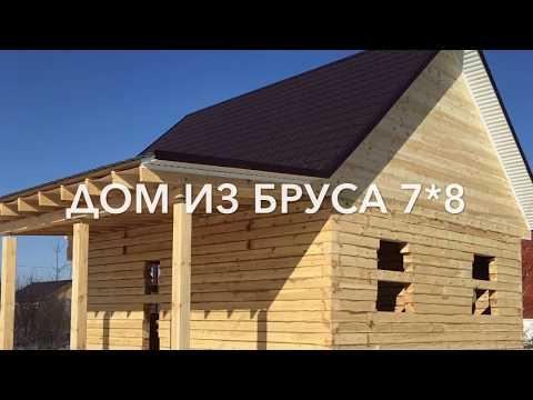 Дом из бруса 7*8