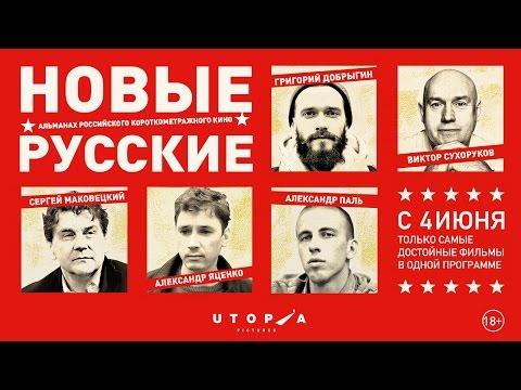 Новые Русские / короткометражный альманах