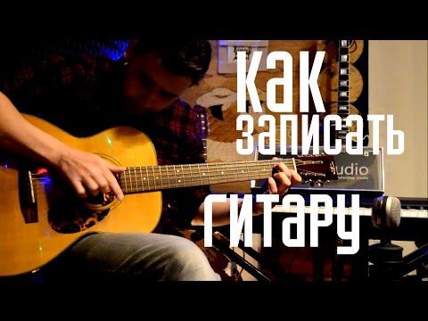 Audacity Запись Гитары