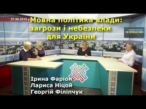 Мовна політика влади: загрози і небезпеки для України