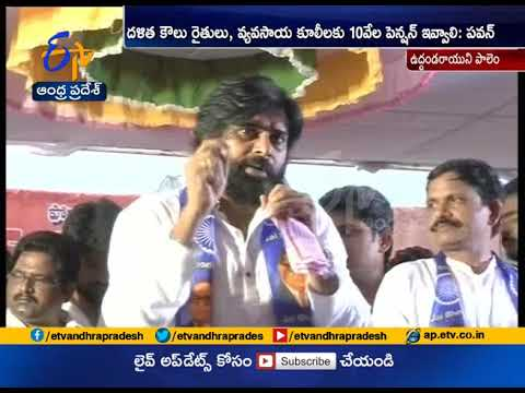 Pawan Kalyan Criticize TDP |  Amaravati Farmers Land Issues