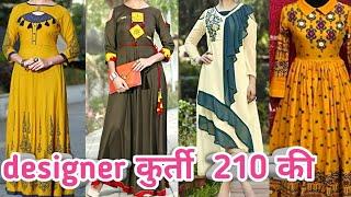 210₹ से फैंसी कुर्ती सब मिलेगी।designer kurti design | latest party wear kurti design