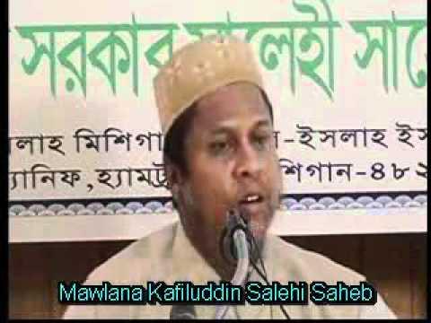 Hazrat Mawlana Kafiluddin Salehi - Ea Nabi Bola Jayej Sunni Conference, Al-Islah Masjid Mishigun.USA. 2010.
