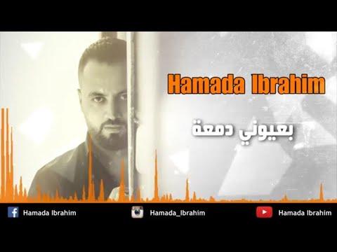 حماده ابراهيم - بعيوني دمعة 2013