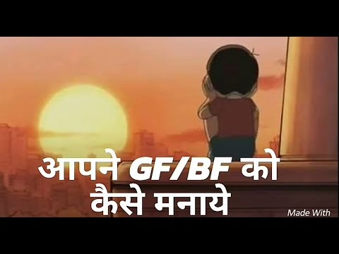 Apne Gf/Bf ko kaise manaye || How to convince Gf/Bf