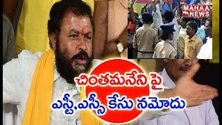 Backward People Demand On Chinthamaneni Prabhakar Over His Comments