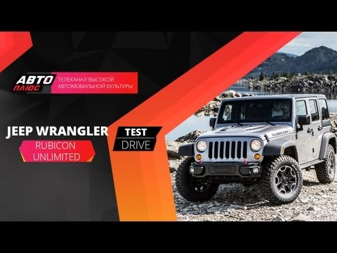 Тест-драйв Jeep Wrangler Rubicon Unlimited