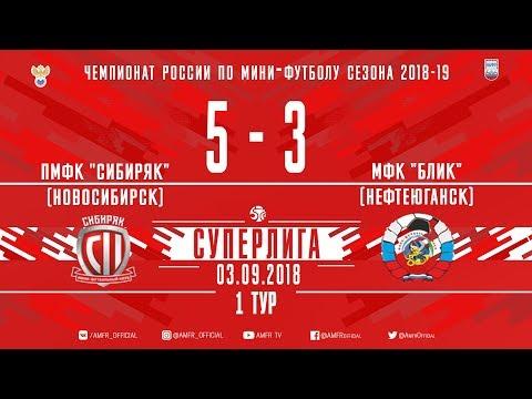 Суперлига. 1 тур. Сибиряк - Блик. 5-3 - второй матч