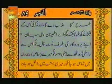 Urdu Translation With Tilawat Quran 30 30 video