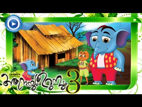 ആനയും ഉറുമ്പും | Malayalam Cartoon For Children | Animation Movies Full Movies Malayalam
