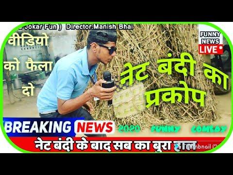 Net Bandi Ka Prakop-नेटबंदी का प्रकोप !!आप अपनी हंसी रोक नहीं पाओगे ! 2020 Comedy ( Agra Jokar Fun )