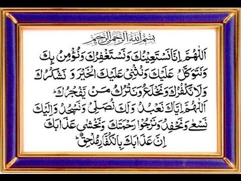 Dua e Qunoot - Witr (Hanafi) - Recitation - English Translation, Transliteration [HQ]