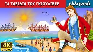ΤΑ ΤΑΞΙΔΙΑ ΤΟΥ ΓΚΙΟΥΛΙΒΕΡ | παραμυθια | παραμυθια για παιδια στα ελληνικα | ελληνικα παραμυθια