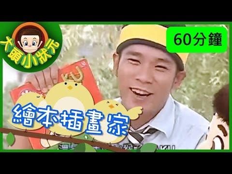 台灣-大頭小狀元