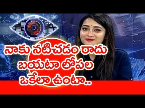 I Have Confidence Again I Will Go Bigg Boss Show | Bhanu Sree Reddy | Mahaa News